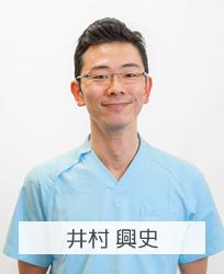副院長 井村興史