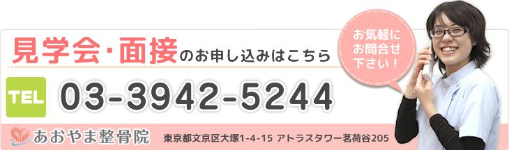 03-3942-5244