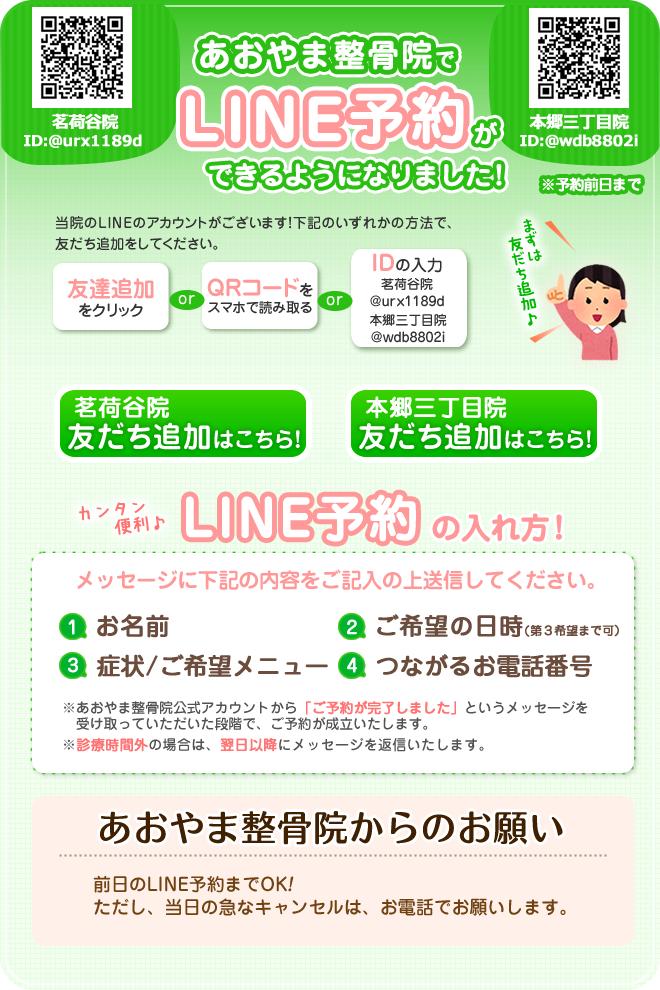 あおやま整骨院LINE@予約