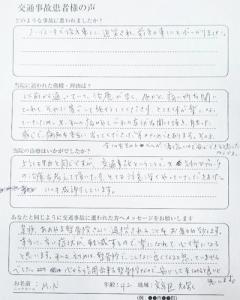 voice_jiko02