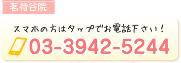 電話番号:0339425244