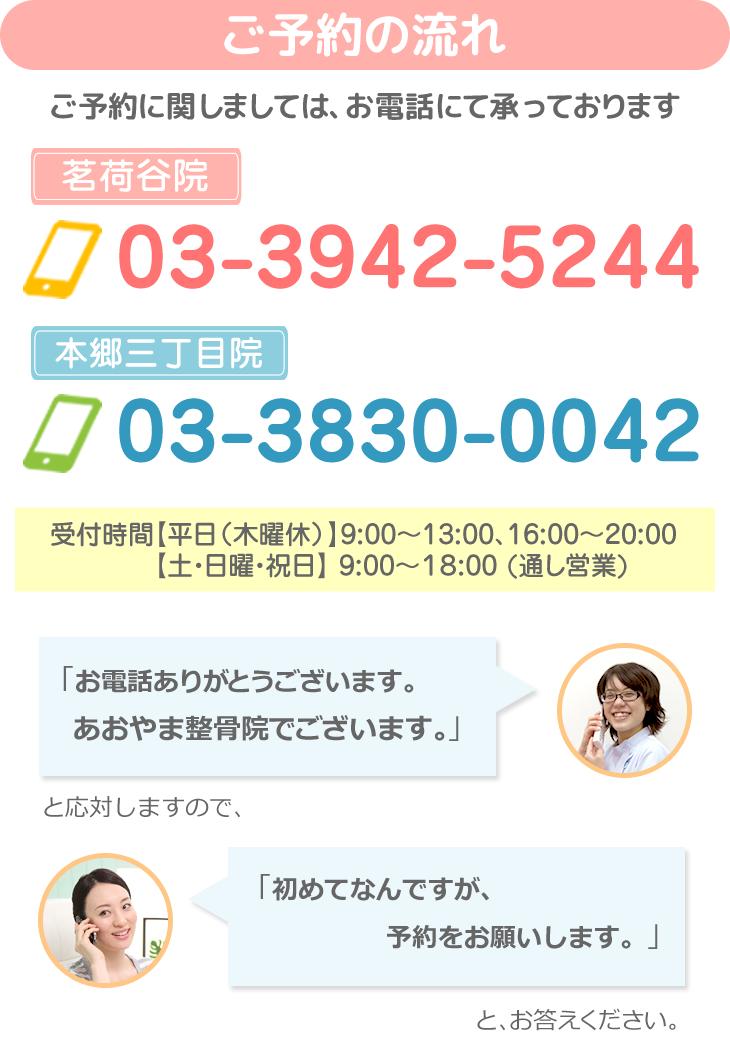 ご予約の際は「ホームページを見て電話しました。予約をお願いします。」と03-3830-0042までお電話ください。