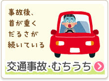 交通事故・むち打ち